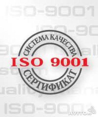 Получение сертификата ISO
