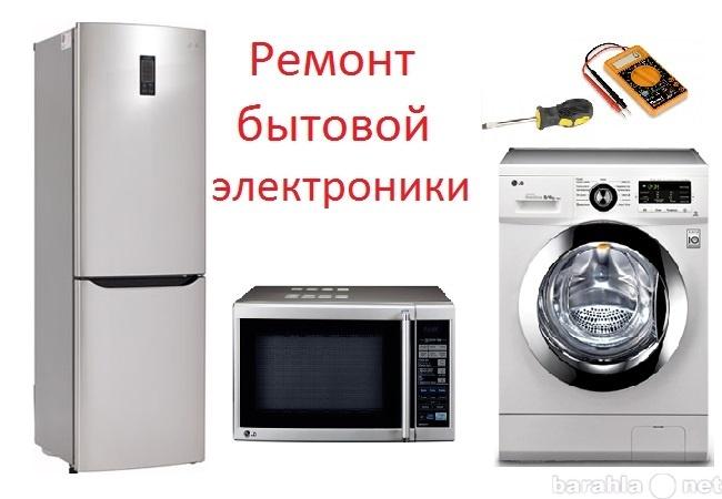 Ремонт стиральных машин, холодильников в Дмитрове